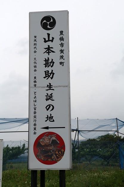 山本勘助誕生地案内標識