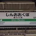 Photos: 新大久保駅 Shin-Okubo Sta.
