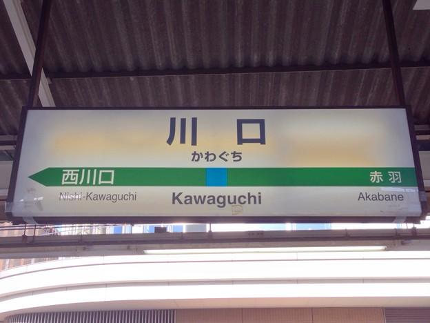 Photos: 川口駅 Kawaguchi Sta.