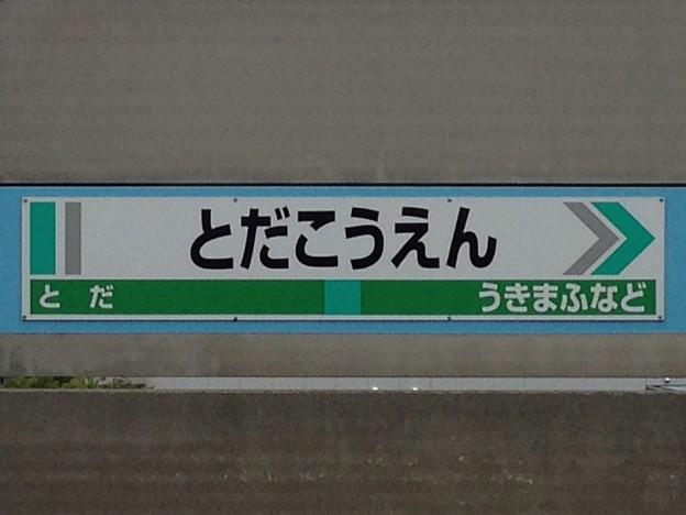Photos: 戸田公園駅 Todakoen Sta.