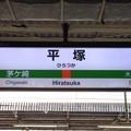 Photos: 平塚駅 Hiratsuka Sta.