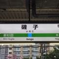 Photos: 磯子駅 Isogo Sta.