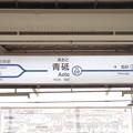 写真: 青砥駅 Aoto Sta.