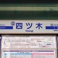 写真: 四ツ木駅 Yotsugi Sta.