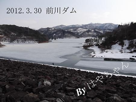 前川ダム 2012.3.30