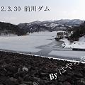 Photos: 前川ダム 2012.3.30