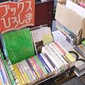 ブックスひろしま 一箱古本市