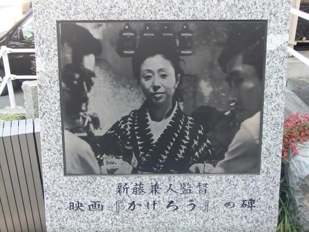 新藤兼人 監督 映画「かげろう」の碑