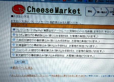 チーズの通販でクレジットカード決済−札幌