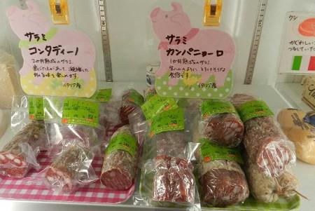サラミ−販売−札幌