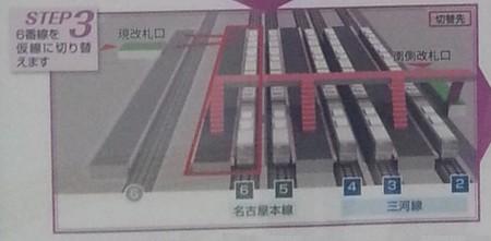 知立駅高架化工事第3段階