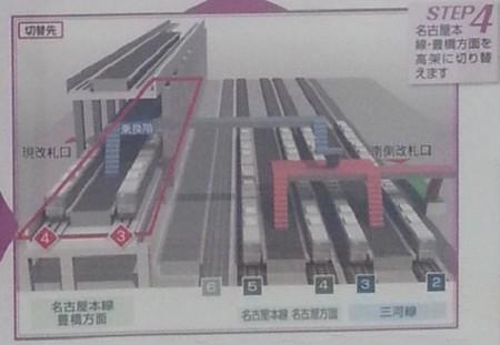 知立駅高架化工事第4段階