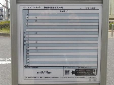 20150329_104428 三河上郷 - おいでんバス平日時刻表