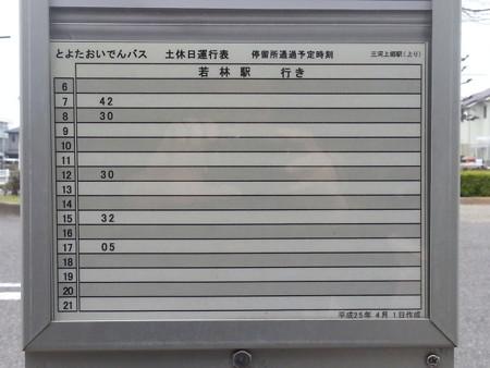 20150329_104439 三河上郷 - おいでんバス土休時刻表
