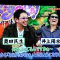 Photos: 2006年の 井上陽水奥田民生(爆笑…