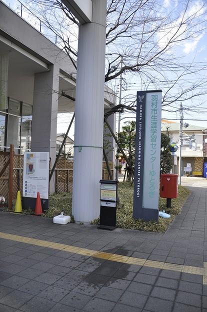羽村市生涯学習センターゆとろぎにて