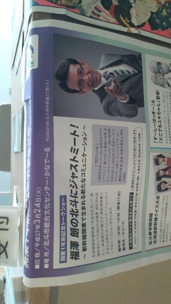 福澤アナ北斗に来るのかよ