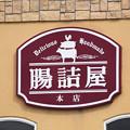 写真: 腸詰屋本店・3