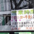 Photos: かわとみ・13