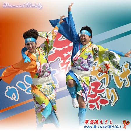 夢想漣えさし_44 - かみす舞っちゃげ祭り2011