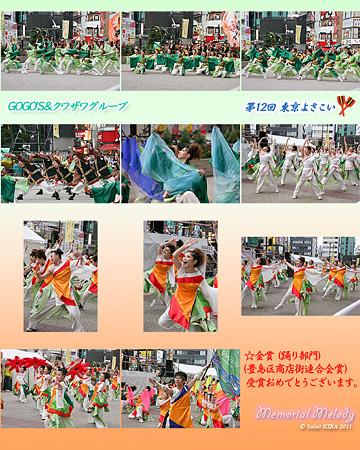 GOGO'S&クワザワグループ_03 - 第12回 東京よさこい 2011