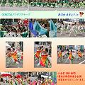 写真: GOGO'S&クワザワグループ_03 - 第12回 東京よさこい 2011