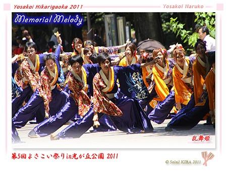 乱舞姫_15 - よさこい祭りin光が丘公園2011