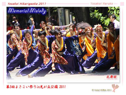 写真: 乱舞姫_15 - よさこい祭りin光が丘公園2011