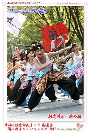 朝霞鳴子一族め組_13 - 「彩夏祭」 関八州よさこいフェスタ 2011
