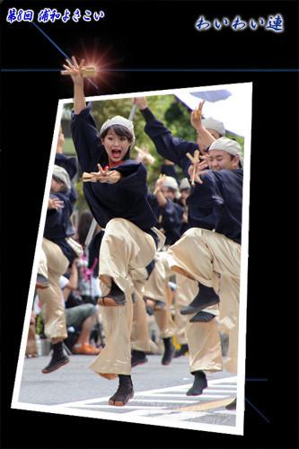 写真: わいわい連_12 - 第8回 浦和よさこい2011