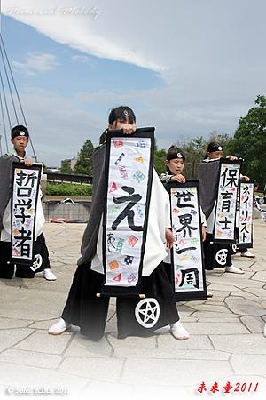 未来童2011_19 - ザ・よさこい大江戸ソーラン祭り2011