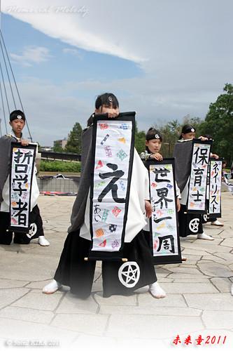 写真: 未来童2011_19 - ザ・よさこい大江戸ソーラン祭り2011