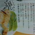 写真: 札幌丸井今井地下1階食品フロア改装オープン!