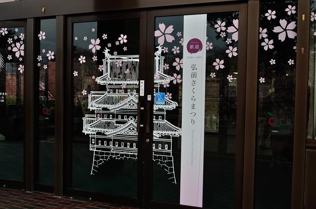 弘前さくらまつり(2015) 14