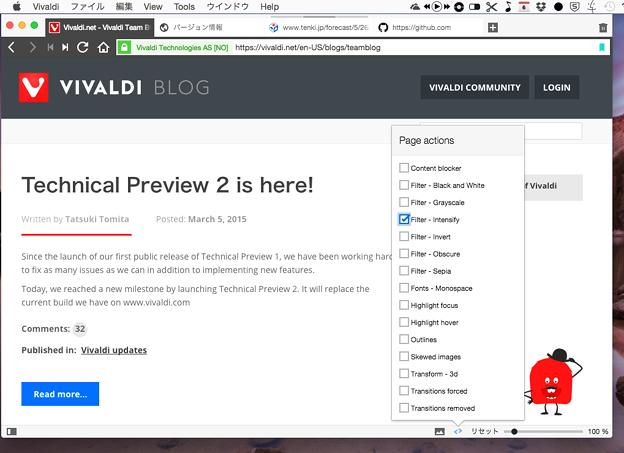 VIvaldi 1.0.118.2:表示してるページの見た目を変更可能 - 10(コントラストを強調)