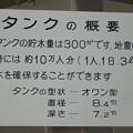 写真: 東山給水塔の一般公開 No - 037:タンクの概要