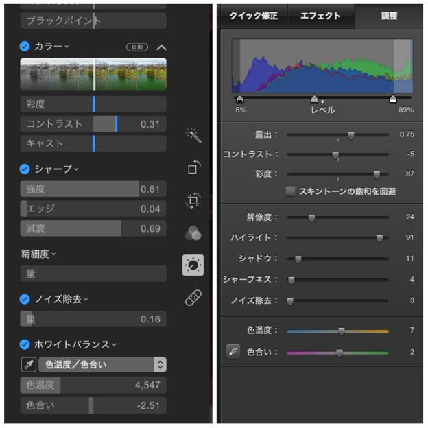 写真アプリとiPhotoの編集時の「調整」スライダー比較 - 1