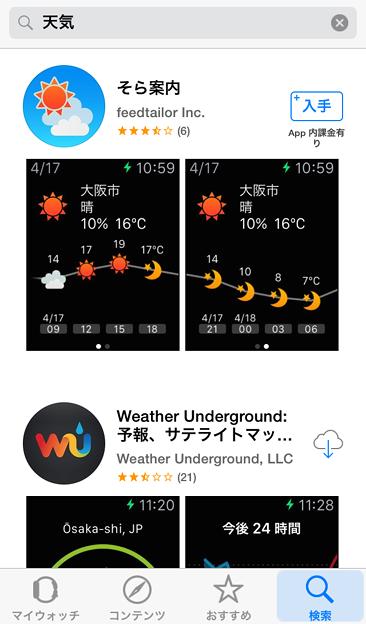 「Apple Watch」アプリ:「天気」で検索
