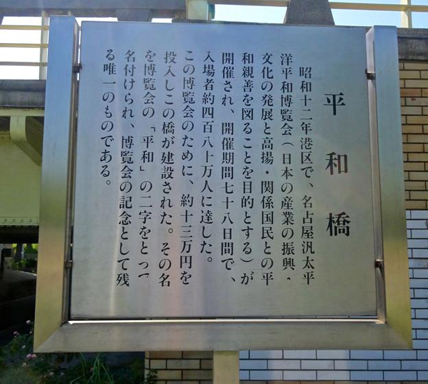 平和橋 - 4(解説)