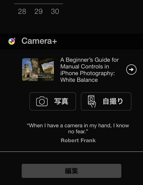 Camera +の通知センター・ウィジェットに「自撮り」ボタンが追加