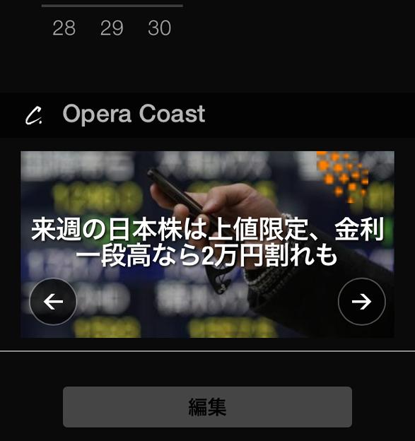 Opera Coast 4.31:通知センター・ウィジェットがリニューアル!- 2