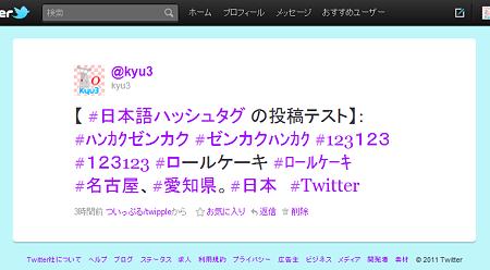 Twitterで日本語ハッシュタグの実験用投稿