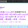 写真: Twitterで日本語ハッシュタグの実験用投稿:新Twitter公式WEB