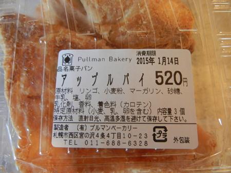 プルマンベーカリーのアップルパイ