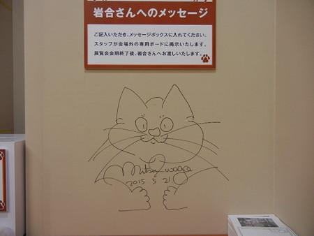 岩合さん直筆サイン