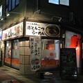 Photos: 麺や港のとんちゃん 2015.01 (1)