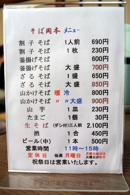 そば岡本 2014.12 (03)