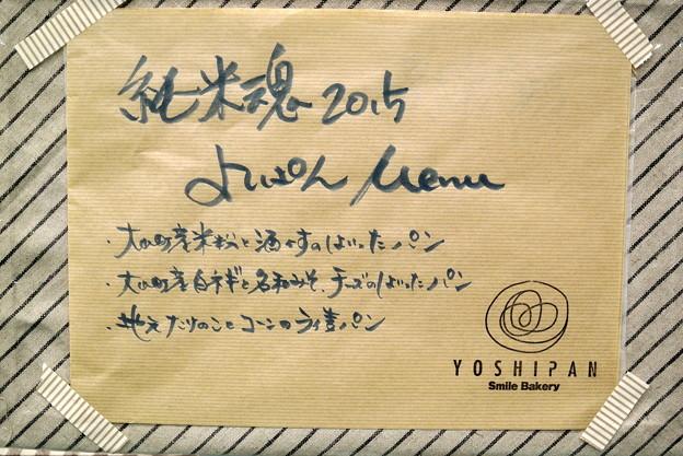 純米魂2015・よしぱん・メニュー