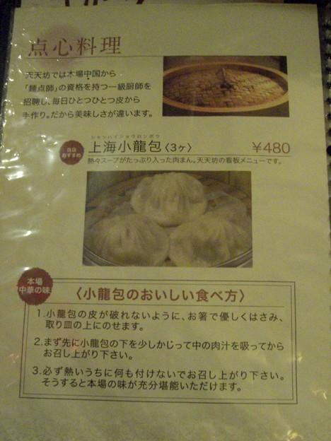 天天坊 2009.12 (11)