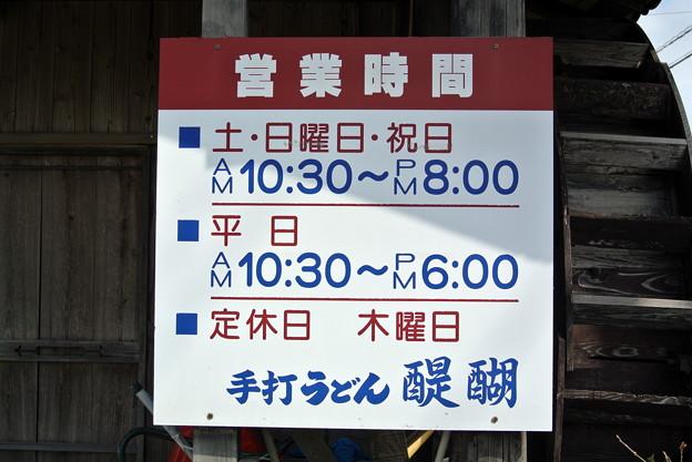 醍醐 2015.03 (8)
